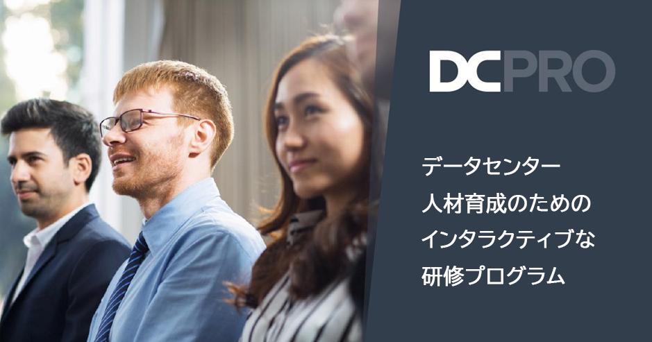 DC PRO データセンター人材育成のためのインタラクティブな研修プログラム