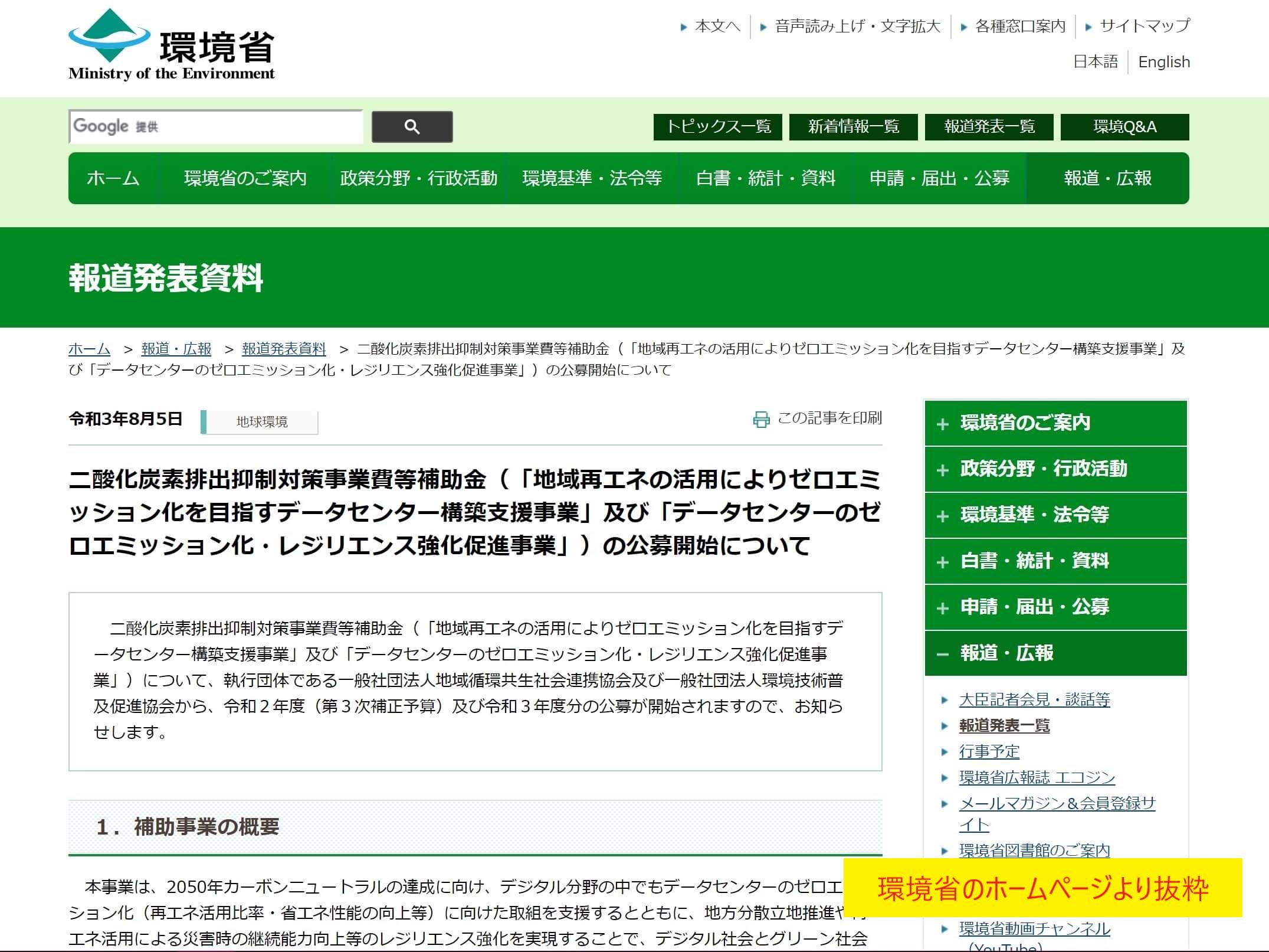 令和3年8月5日 環境省 報道発表資料